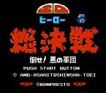 SD Hero Soukessen - Taose! Aku no Gundan (Japan)-0