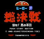 SD Hero Soukessen - Taose! Aku no Gundan (Japan)-1